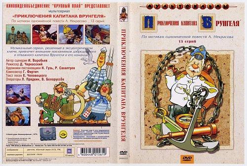 Приключения капитана Врунгеля - Мультсериал (2006)