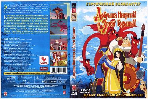 Добрыня Никитич и Змей Горыныч - Мультфильм (2006)