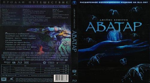 Аватар\Avatar\2009