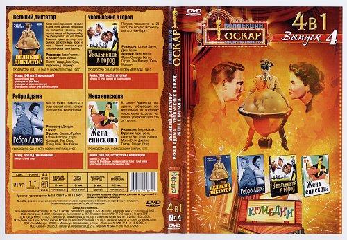 Коллекция ОСКАР. Комедии - 4в1. Выпуск 4 (2007)