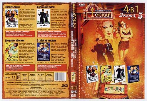 Коллекция ОСКАР. Комедии - 4в1. Выпуск 5 (2007)