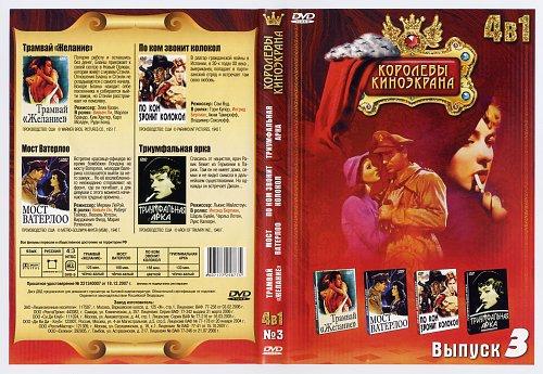 Королевы киноэкрана - 4в1. Выпуск 3 (2007)