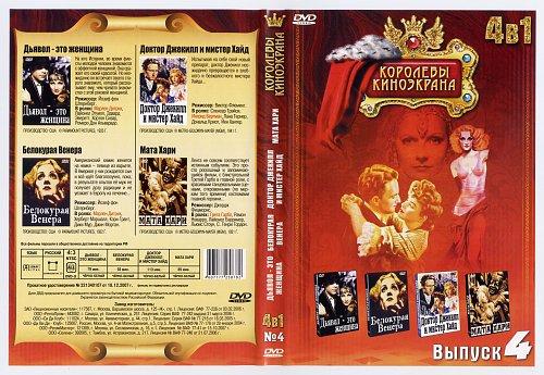 Королевы киноэкрана - 4в1. Выпуск 4 (2007)
