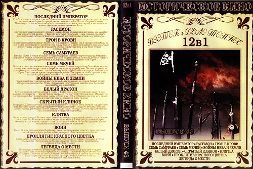 Историческое кино 43