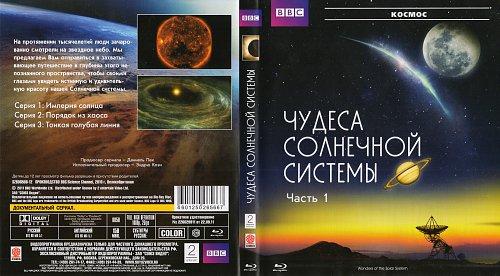 BBC: Чудеса Солнечной системы, часть-1 / BBC:Wonders of the Solar System, part 1(2010