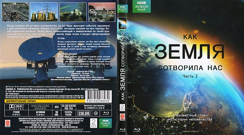 BBC: Как Земля сотворила нас, часть-2 / BBC: How Earth Made Us, part 2 (2010)