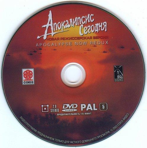 Апокалипсис сегодня (2001)