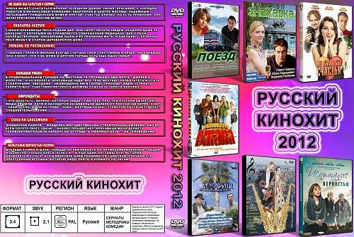 Русский кинохит 2012