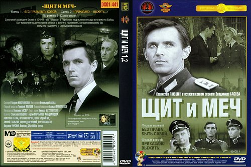 Щит и Меч (1968)