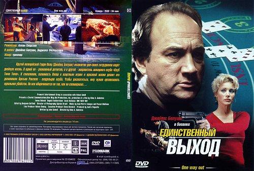 Единственный выход / One Way Out (2001)