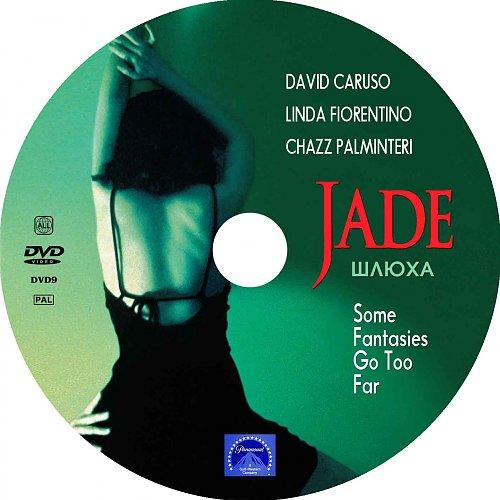 Шлюха / Jade (1995)