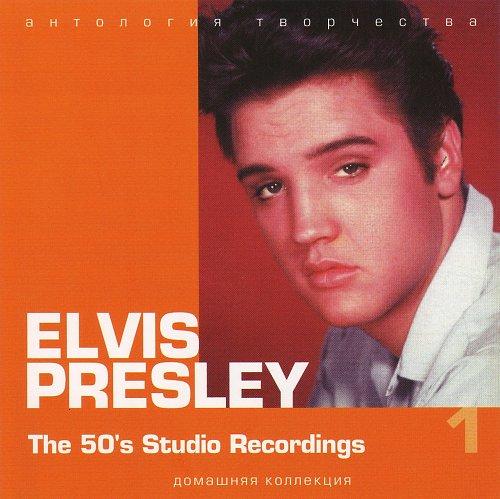 Elvis Presley (Домашняя Коллекция)