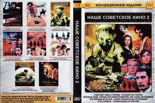 Наше советское кино 2