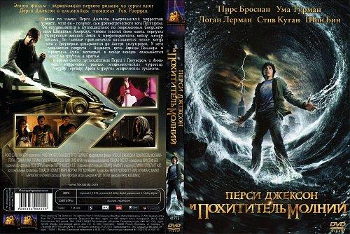 Перси Джексон и похититель молний/ Percy Jackson & the Olympians: The Lightning Thie