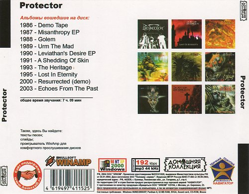 Protector (Домашняя Коллекция)
