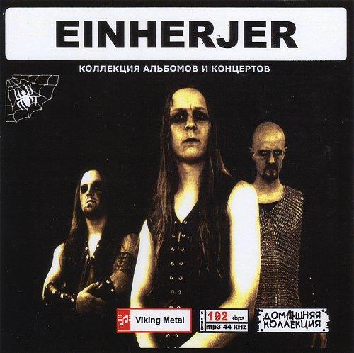 Einherjer (Домашняя Коллекция)
