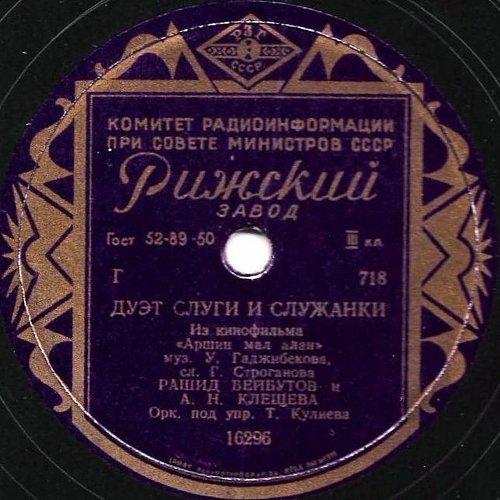 Аршин мал алан, дуэты из к/ф (1948) [10'' 78 об/мин 16296-7]