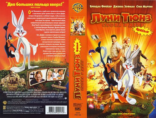 Looney Tunes: Back in Action / Луни Тюнз: Снова в деле (2003)