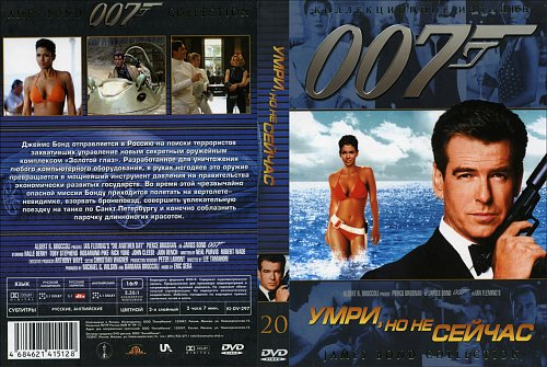 007 - Умри, но не сейчас / James Bond 007
