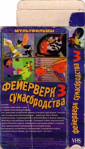 Фейерверк сумасбродства (1997)