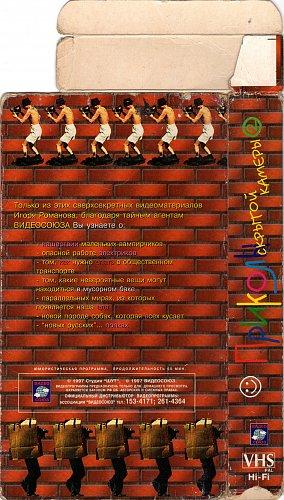 Приколы скрытой камеры (1997)
