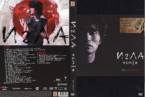 Игла - Remix (2010)