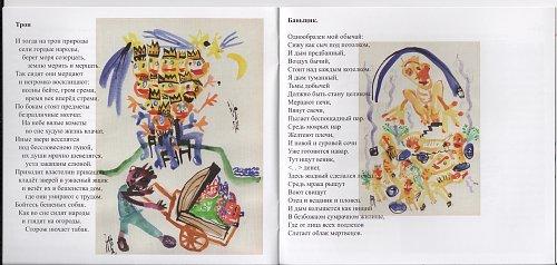 Леонид Федоров - Весна (2012)