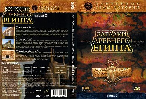 Загадки древнего Египта. Часть 2 (2006)