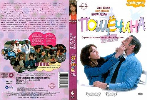 Пощечина / La Gifle (2008)
