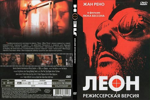 Леон / Leon / The Professional