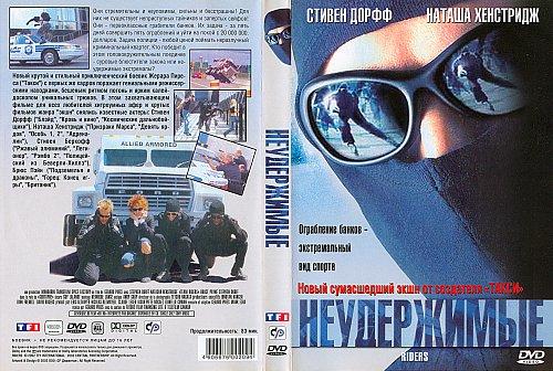 Неудержимые / Riders (2002)