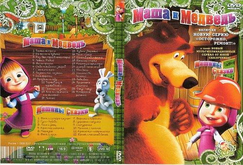 Маша и медведь (26 серий) + Машины сказки (12 серий)