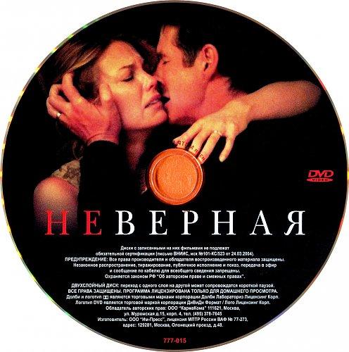 Неверная - Unfaithful 2002 (Disc)