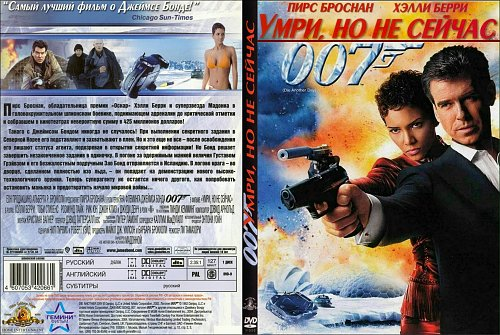 007 Умри, но не сейчас - Die Another Day