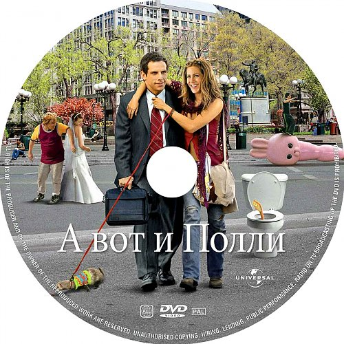 А вот и Полли / Along Came Polly (2004)