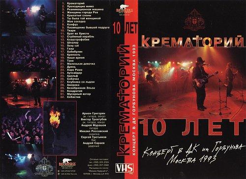 Крематорий - 10 Лет (1995)