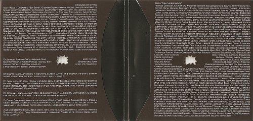 Тараканы! - Бой до дыр (2009)