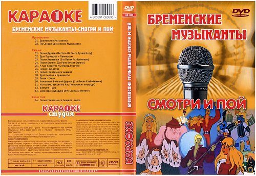 Бременские музыканты. Караоке (2003)