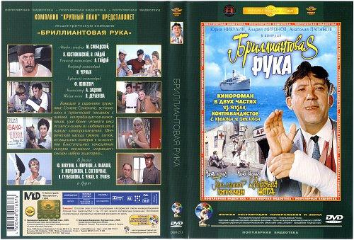 Бриллиантовая рука. Фильмы Леонида Гайдая (2005)