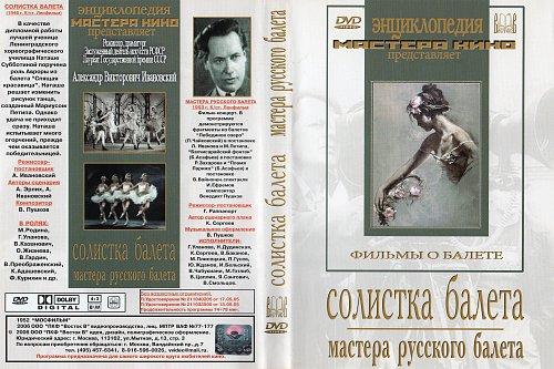 Солистка балета & Мастера русского балета (2007)