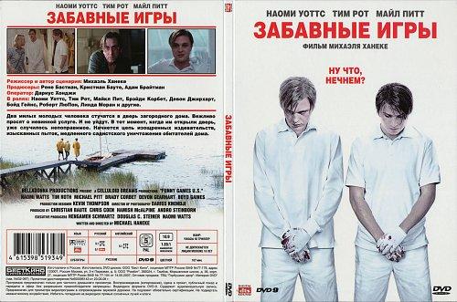 Забавные игры / Funny Games (2007)