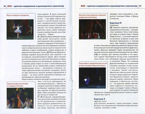 П.И. Чайковский - Щелкунчик. Балет. Лучшее на DVD №2 (2011)