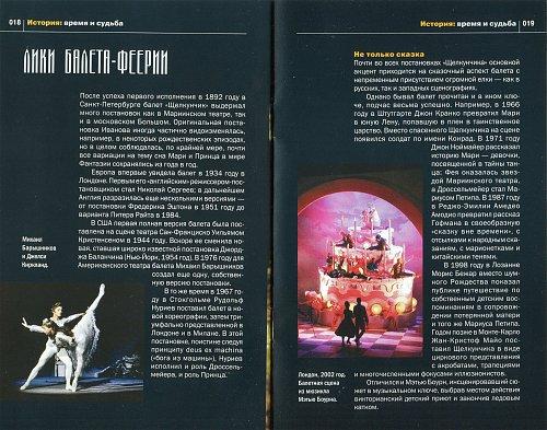 Пётр Чайковский - Щелкунчик. Балет. Лучшее на DVD №2 (2011)