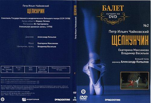 Чайковский - Щелкунчик. Балет. Лучшее на DVD №2 (2011)