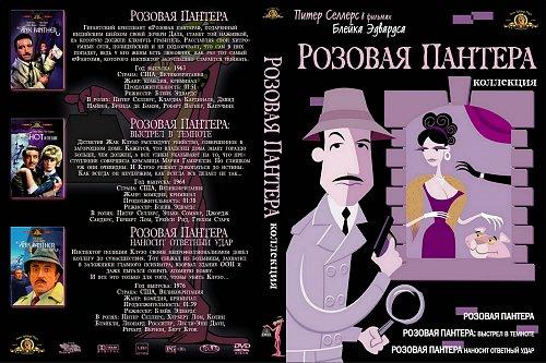 Розовая пантера (Антология) / The Pink Panther (Anthology) (1963-1993)