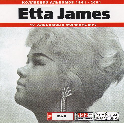 Etta James (Домашняя Коллекция)