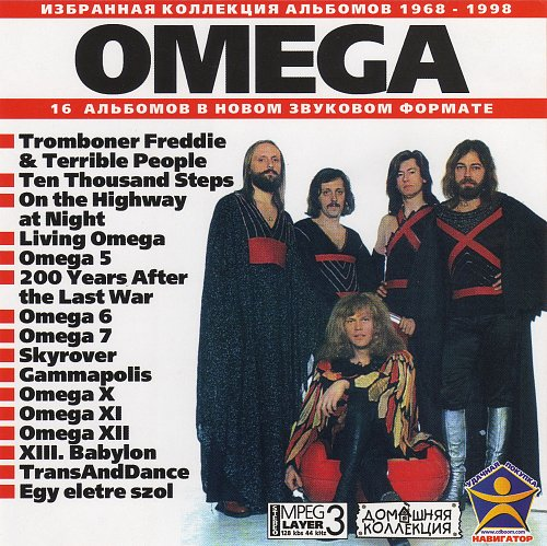 Omega (Домашняя Коллекция)