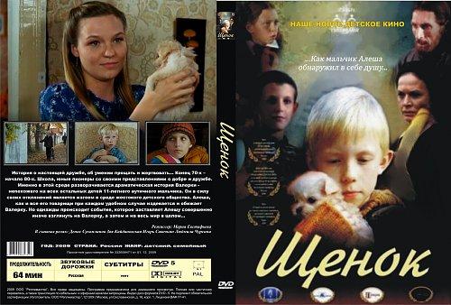 Щенок (2009)