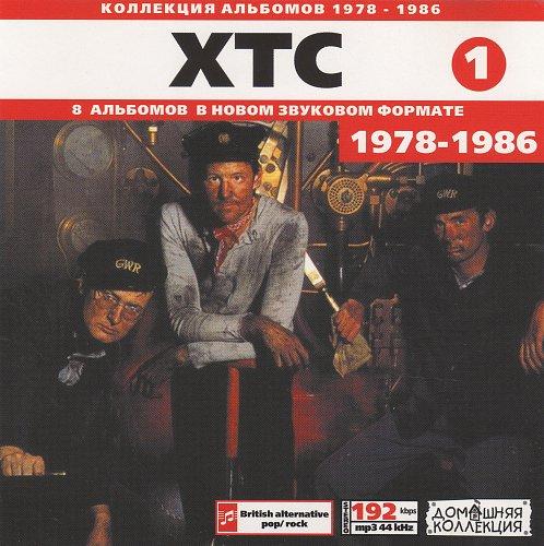 XTC (Домашняя Коллекция)
