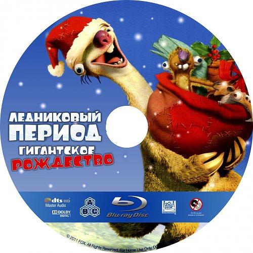 Ледниковый период: Гигантское Рождество / Ice Age: A Mammoth Christmas (2011)